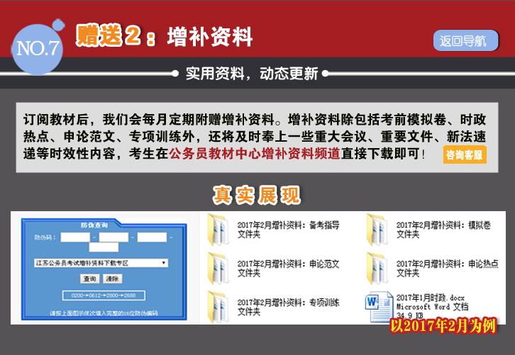 江苏公务员考试用书赠送 增补资料