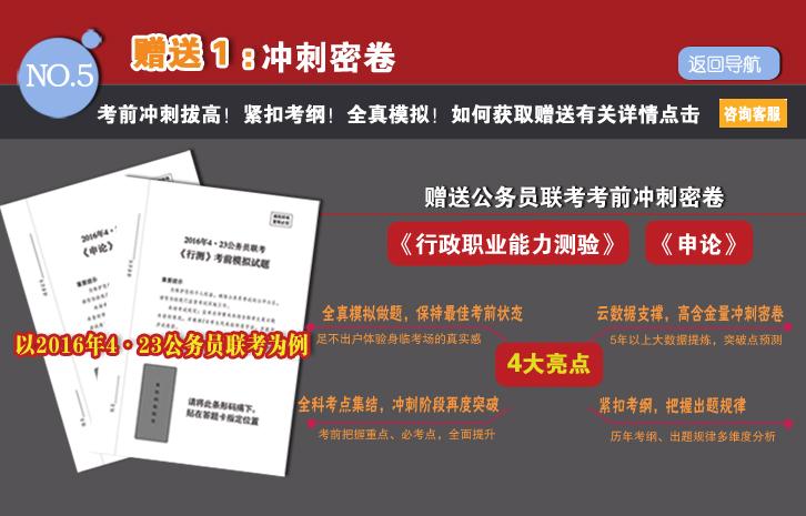 公务员考试用书赠 送冲刺密卷