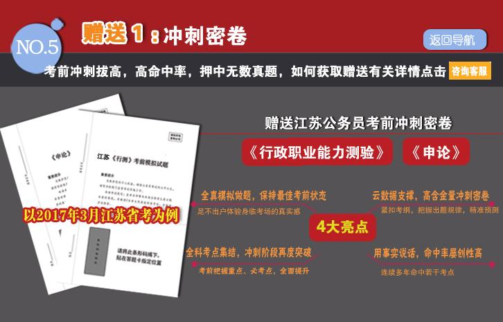 江苏公务员考试用书适 用范围